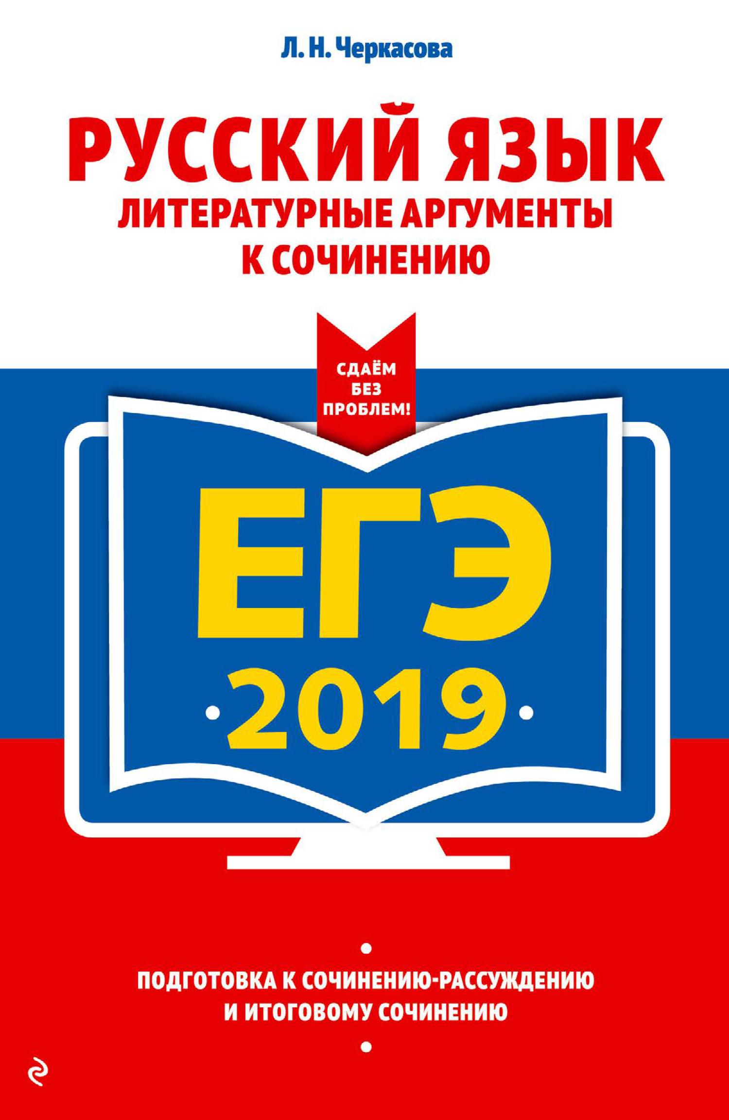 Л. Н. Черкасова ЕГЭ-2019. Русский язык. Литературные аргументы к сочинению
