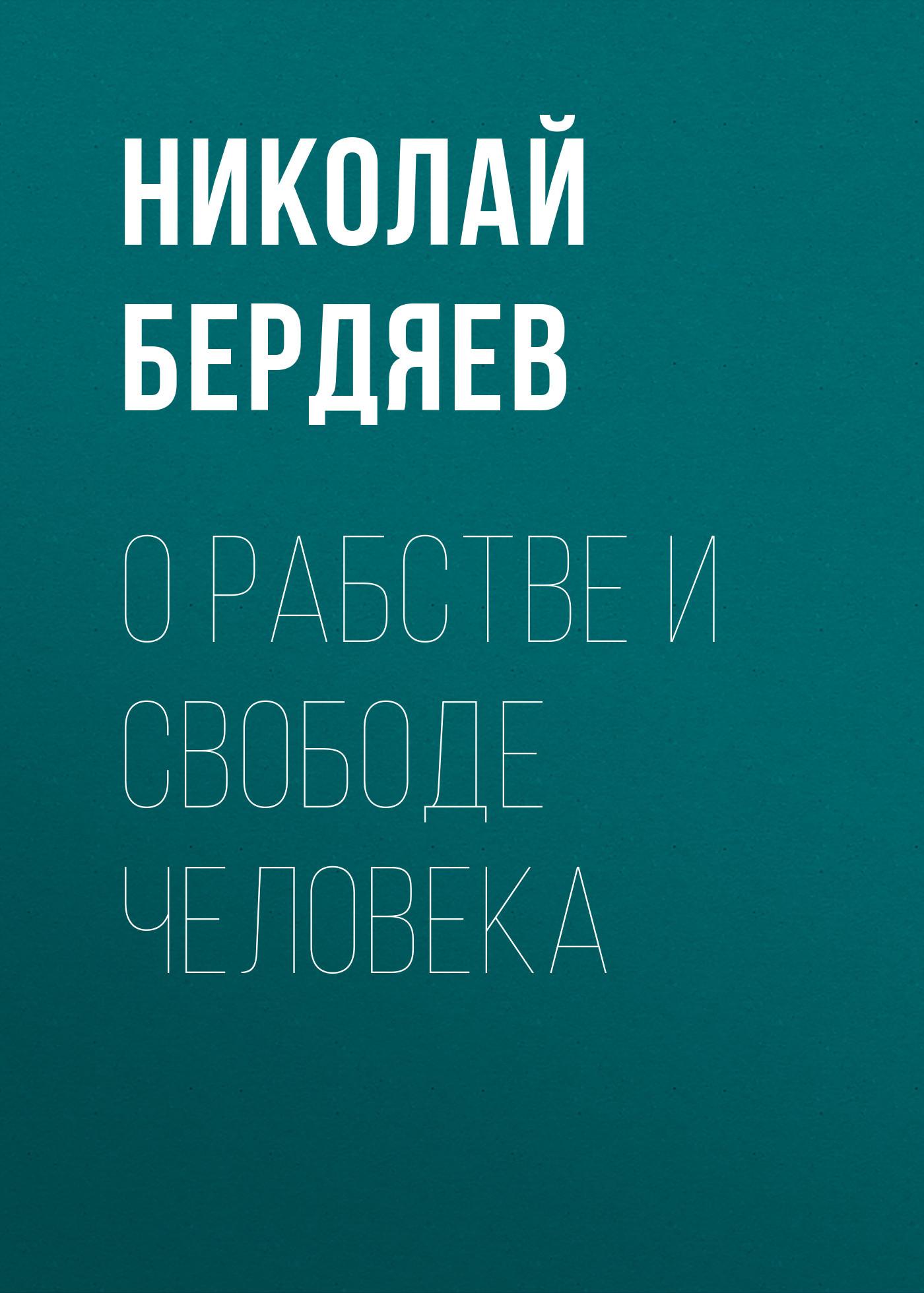 Николай Бердяев О рабстве и свободе человека rui chuang qy0233a