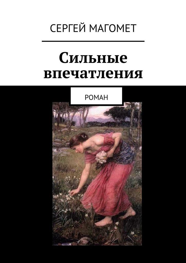 Сергей Магомет Сильные впечатления. Роман