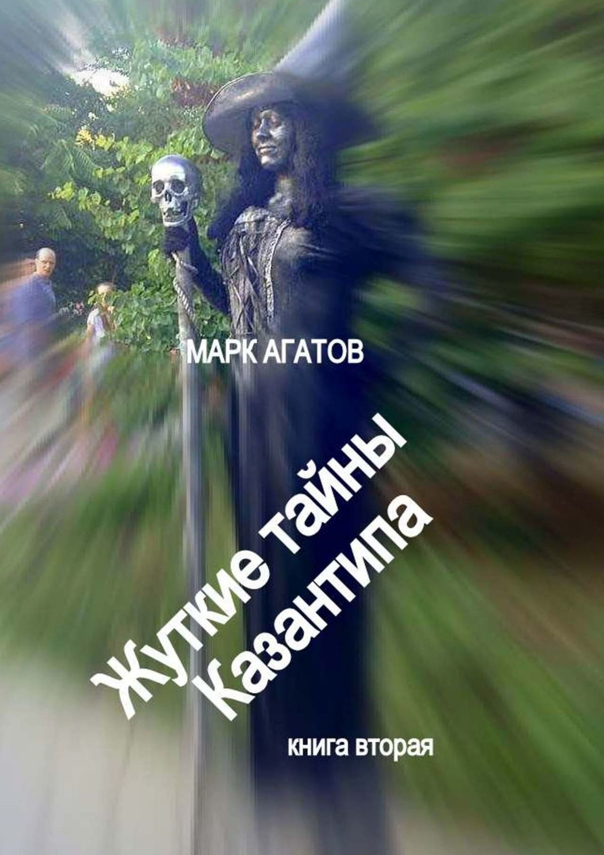 Марк Агатов Жуткие тайны Казантипа. Книга вторая candino часы candino c4569 1 коллекция elegance