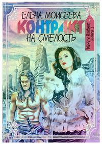 Елена Моисеева - Контракт на смелость