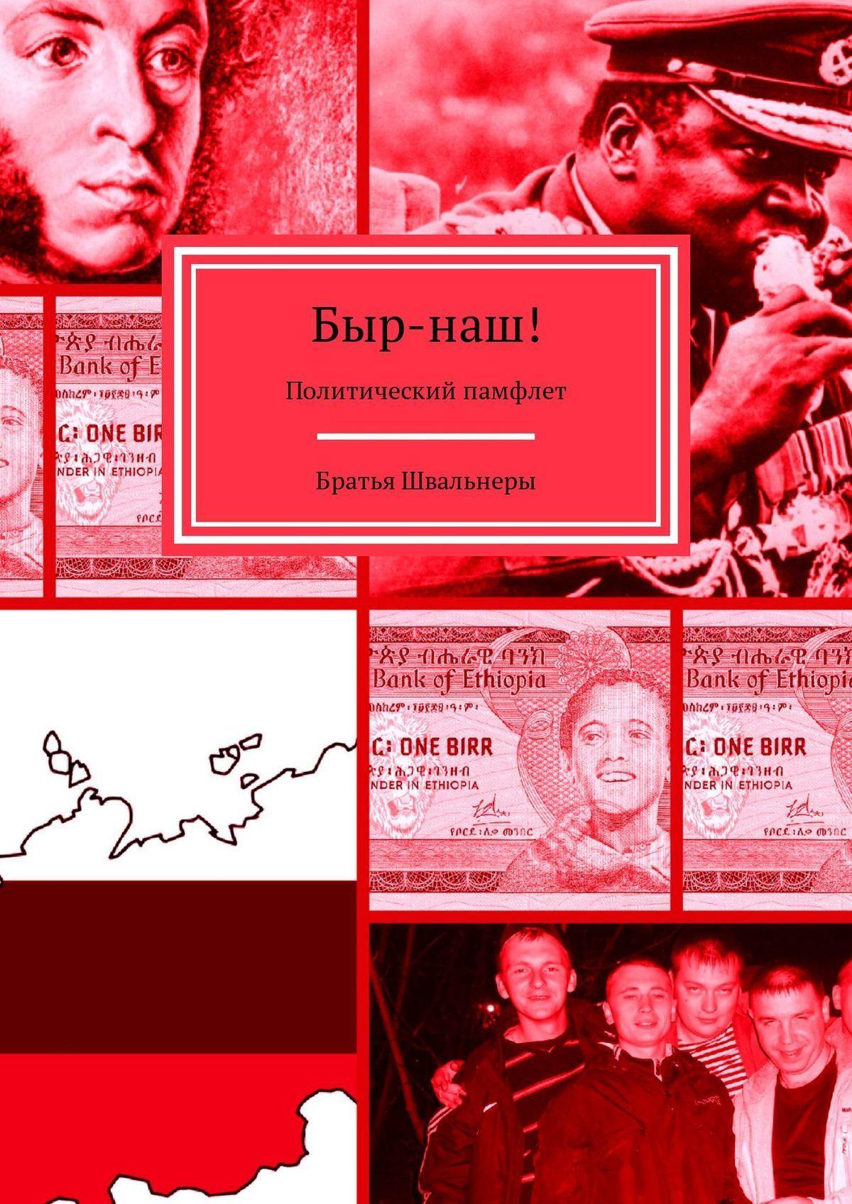 Обложка книги Быр-наш! Политический памфлет, автор Братья Швальнеры