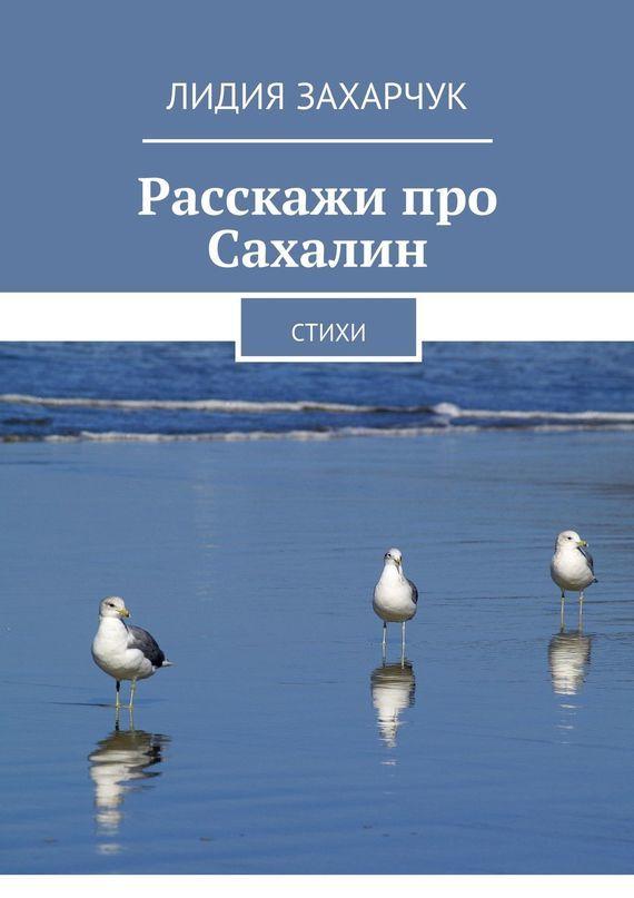 Расскажи про Сахалин. Стихи