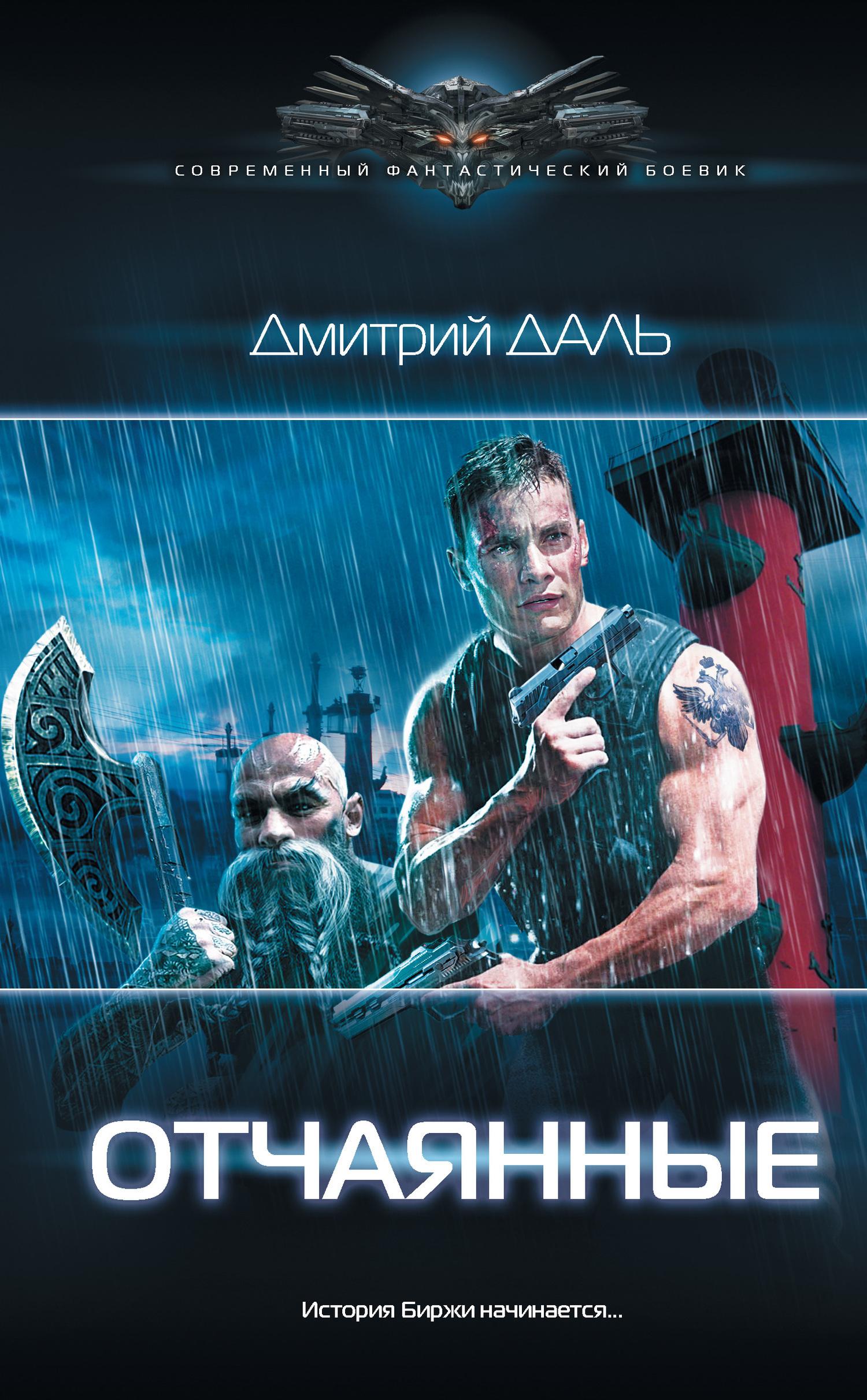 Дмитрий Даль - Отчаянные