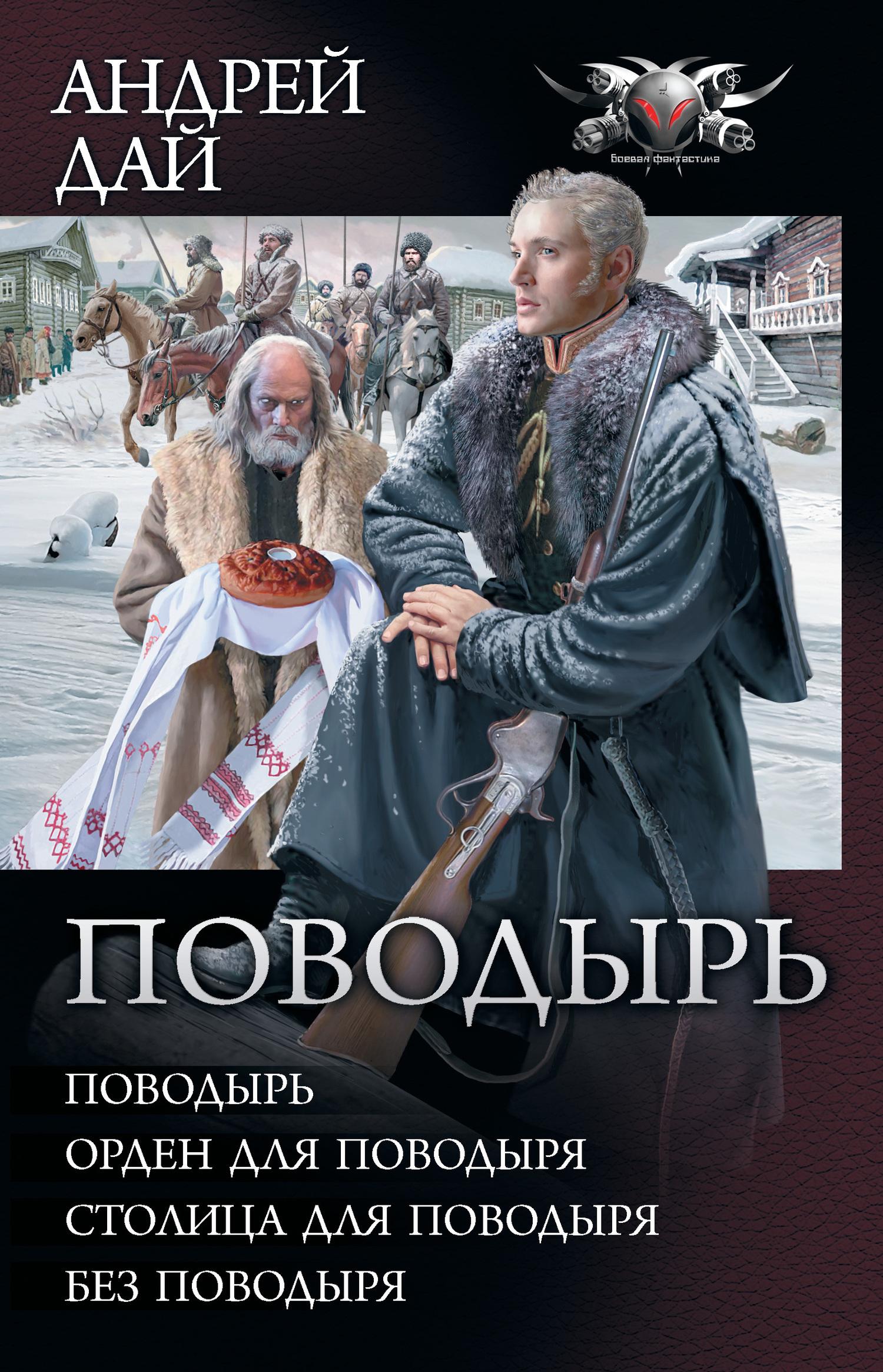 Андрей Дай Поводырь: Поводырь. Орден для поводыря. Столица для поводыря. Без поводыря (сборник)