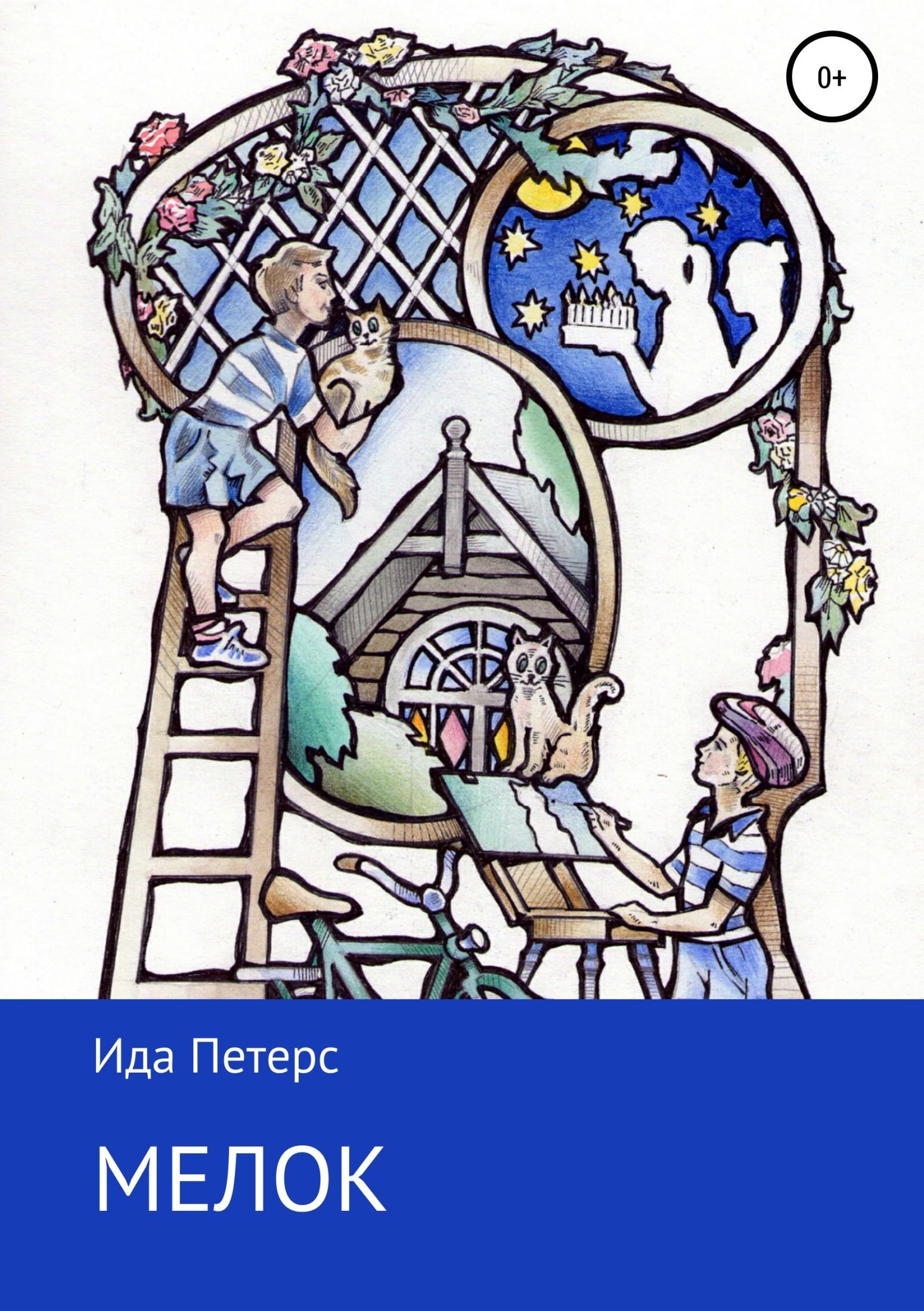 Татьяна Владимировна Павлова Мелок