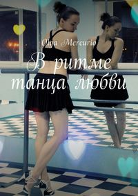 Olga Mercurio - Вритме танца любви