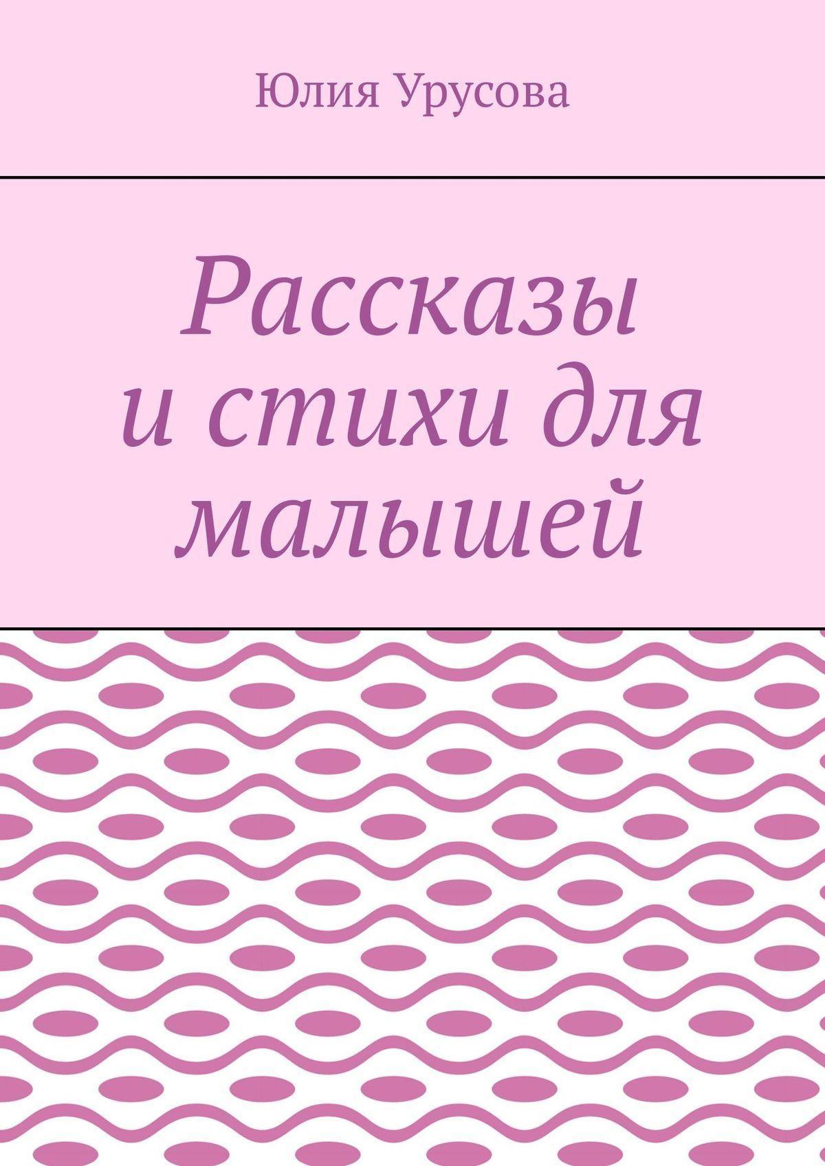 Юлия Урусова Рассказы истихи для малышей чук и гек рассказы