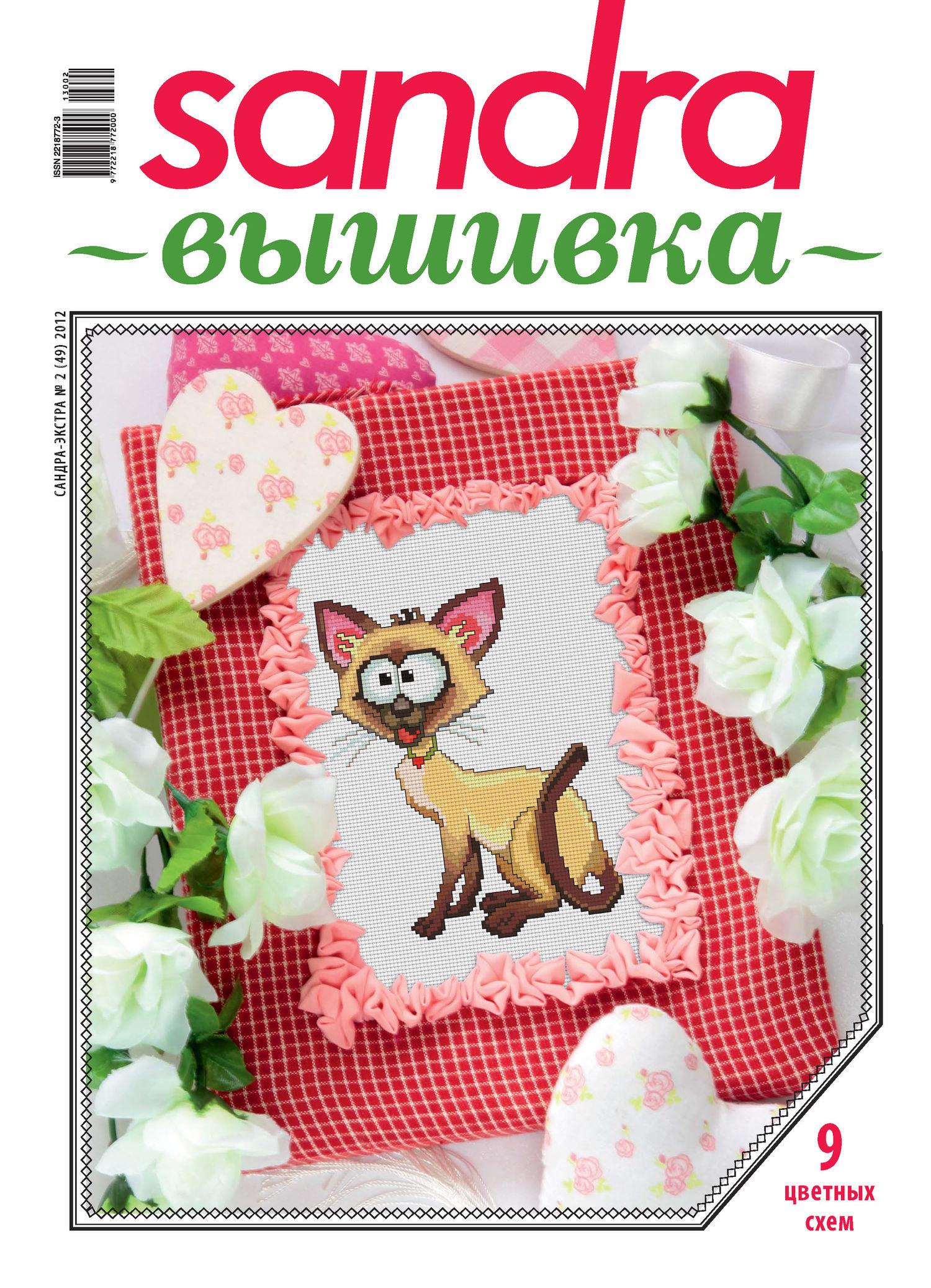 Отсутствует Sandra Вышивка №02/2012 отсутствует sandra вышивка 08 2012