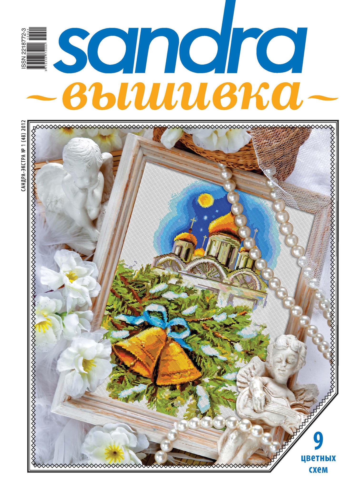 Отсутствует Sandra Вышивка №01/2012 отсутствует sandra вышивка 08 2012