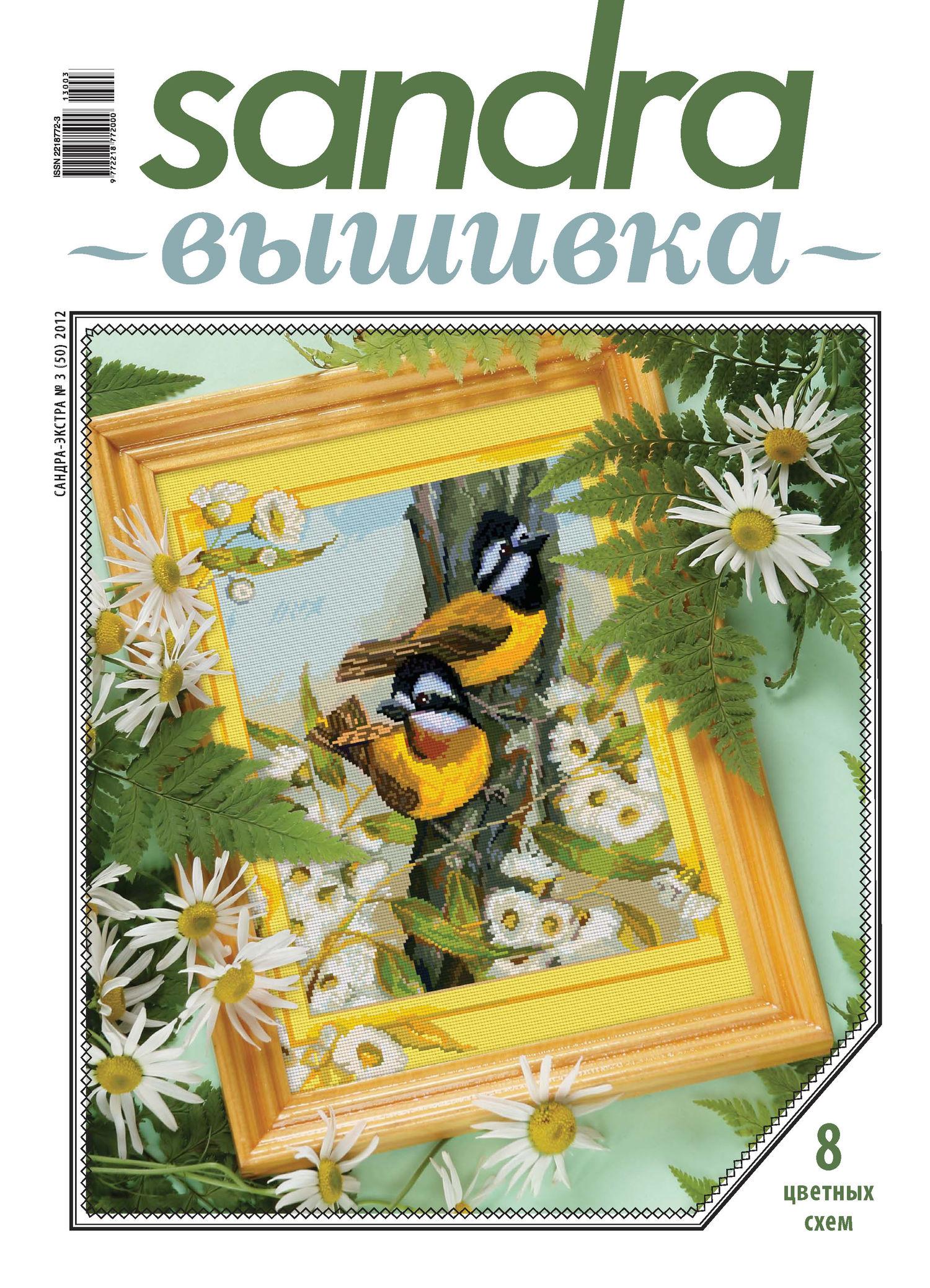 Отсутствует Sandra Вышивка №03/2012 отсутствует sandra вышивка 08 2012
