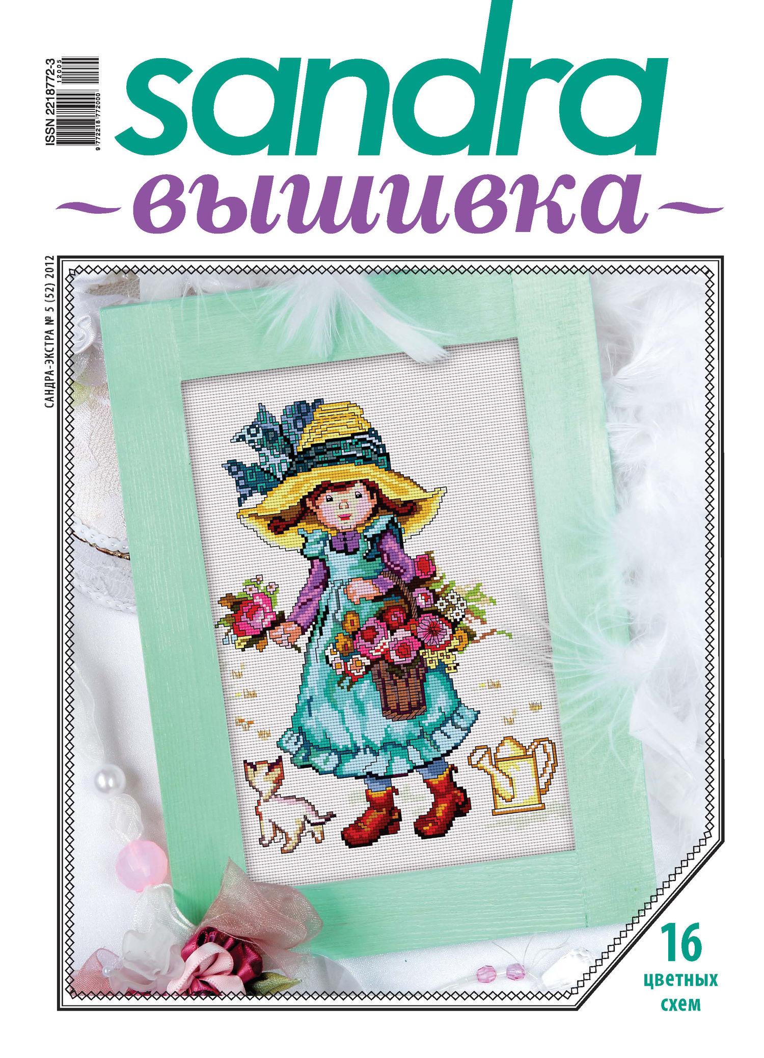 Отсутствует Sandra Вышивка №05/2012 отсутствует sandra вышивка 08 2012