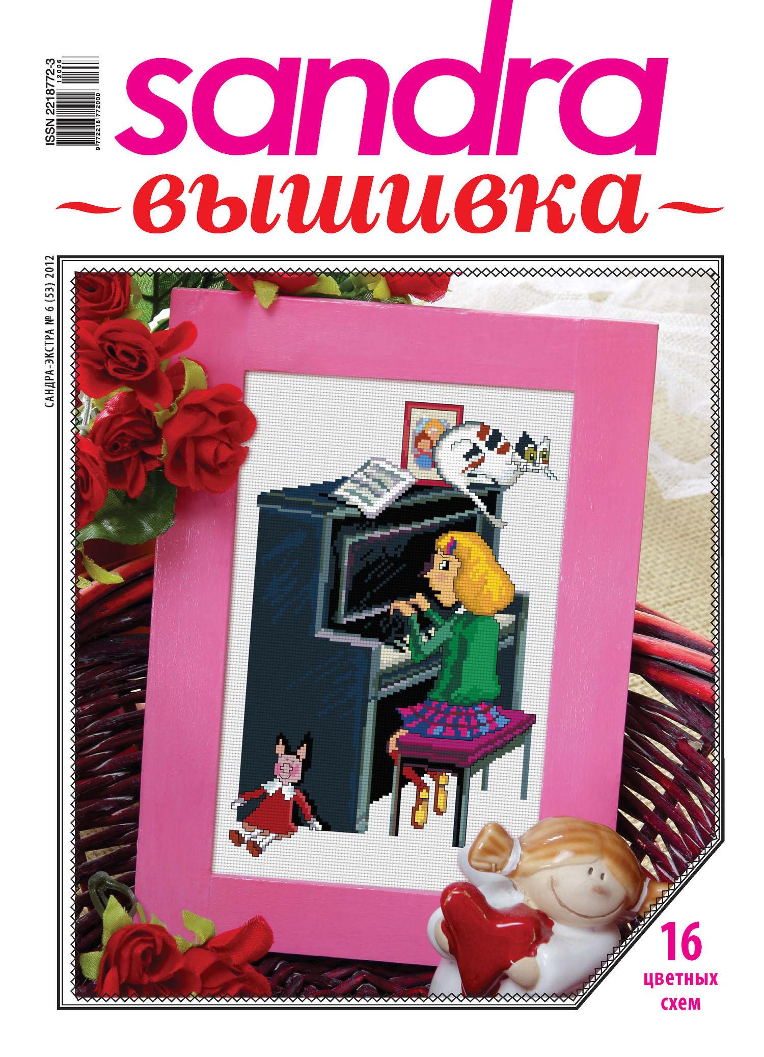 Отсутствует Sandra Вышивка №06/2012 отсутствует sandra вышивка 08 2012