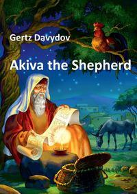 - Akiva The Shepherd. English edition