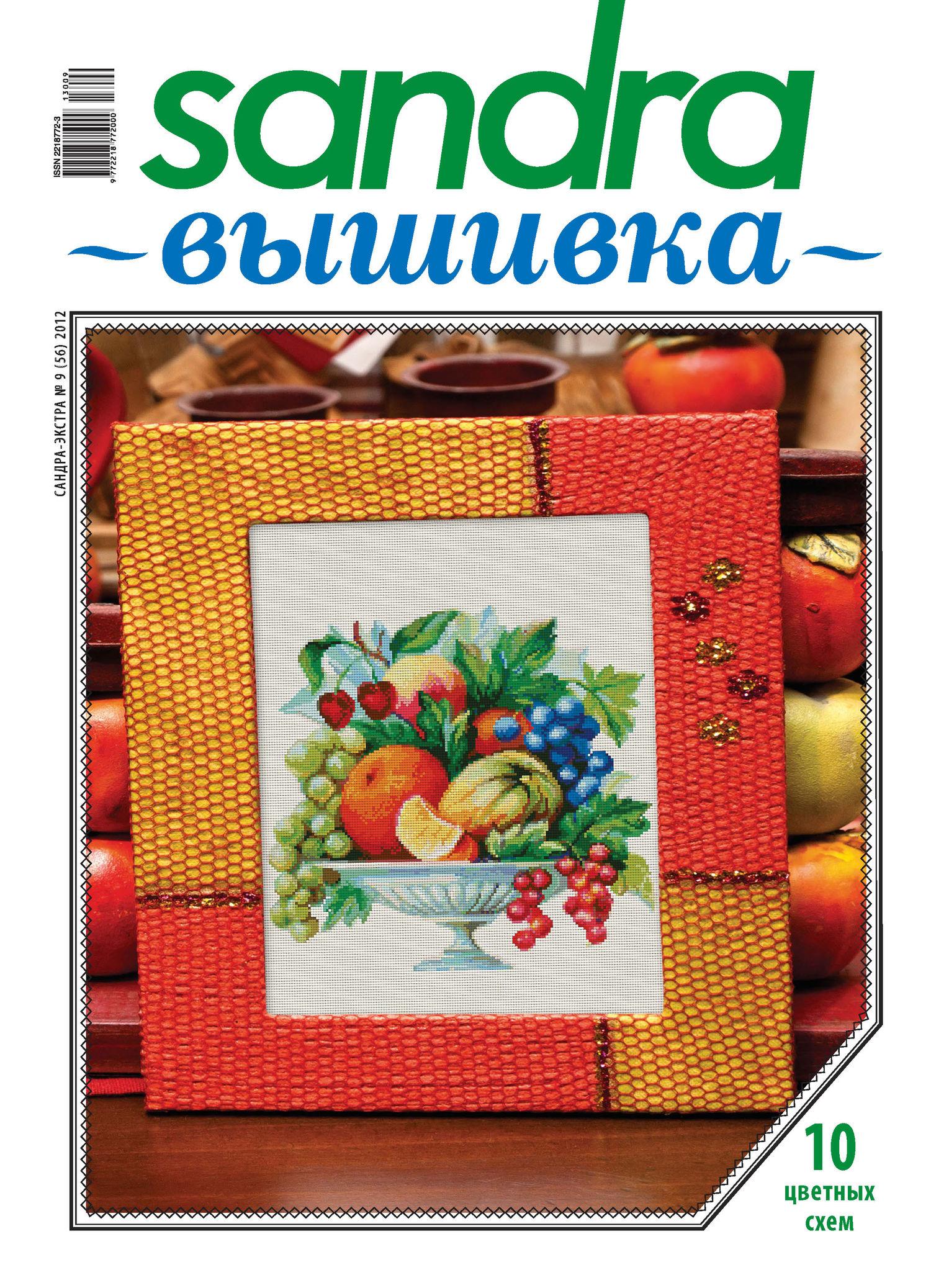 Отсутствует Sandra Вышивка №09/2012 отсутствует sandra вышивка 08 2012