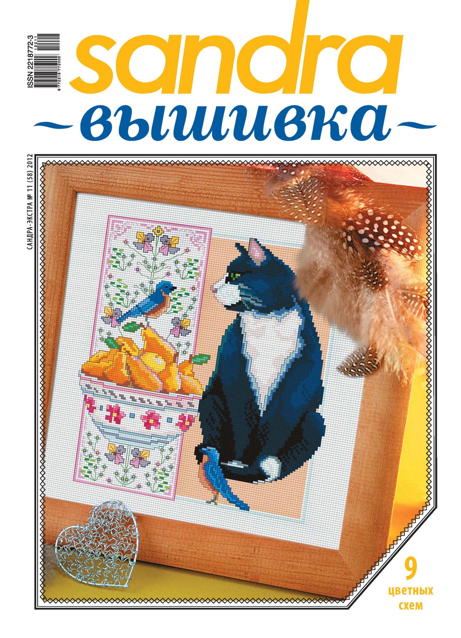 Отсутствует Sandra Вышивка №11/2012 отсутствует sandra вышивка 08 2012