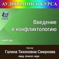 Галина Тихоновна Смирнова - Цикл лекций «Введение в конфликтологию»