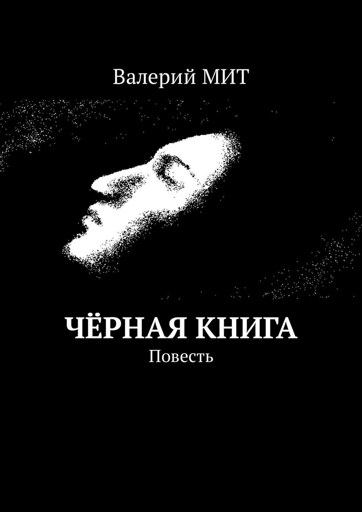 Обложка книги Чёрная книга. Повесть, автор Валерий МИТ
