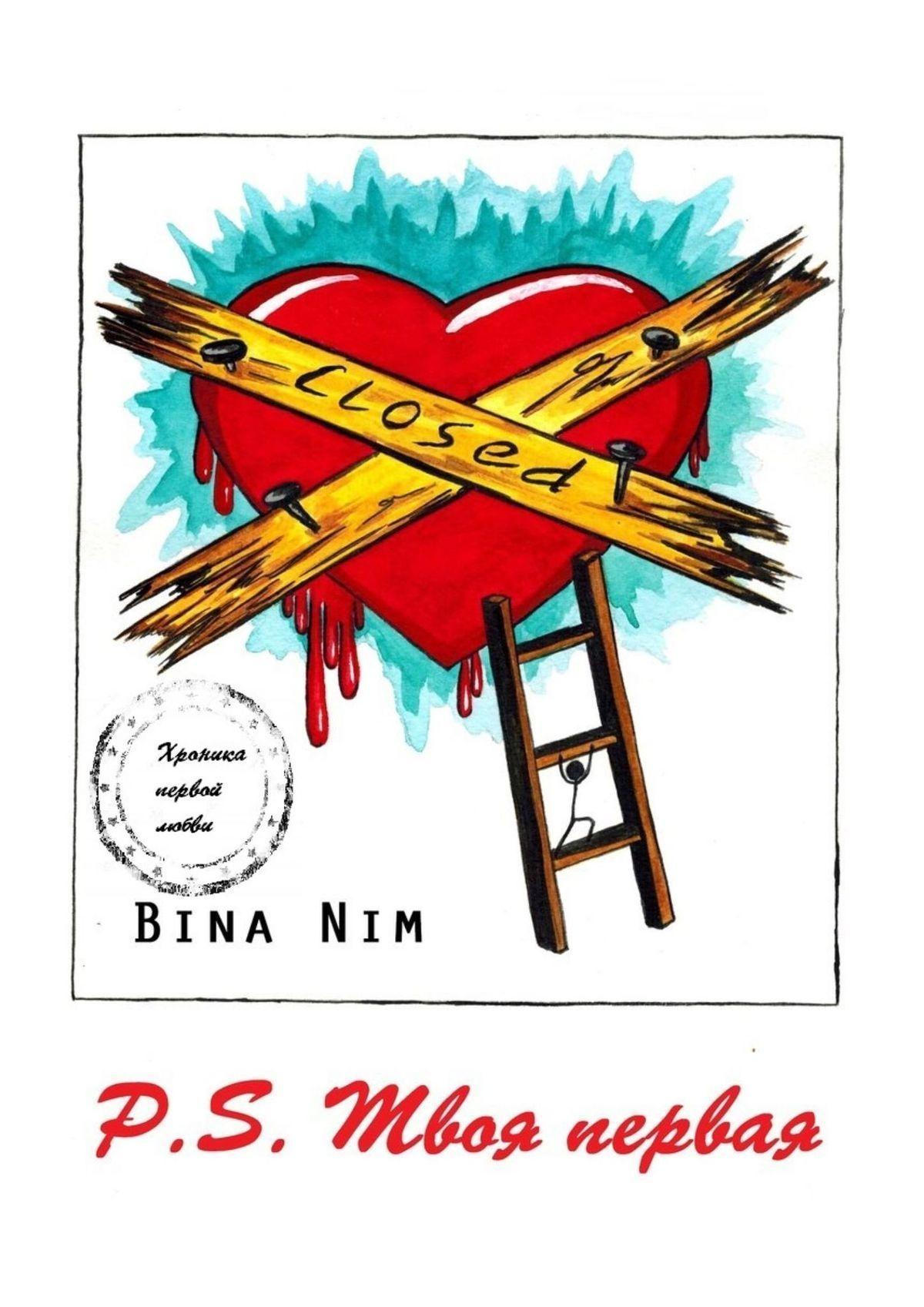 Bina Nim P.S.Твоя первая. Хроника первой любви гульназ резванова зимняя весна первая книга олюбви наивная