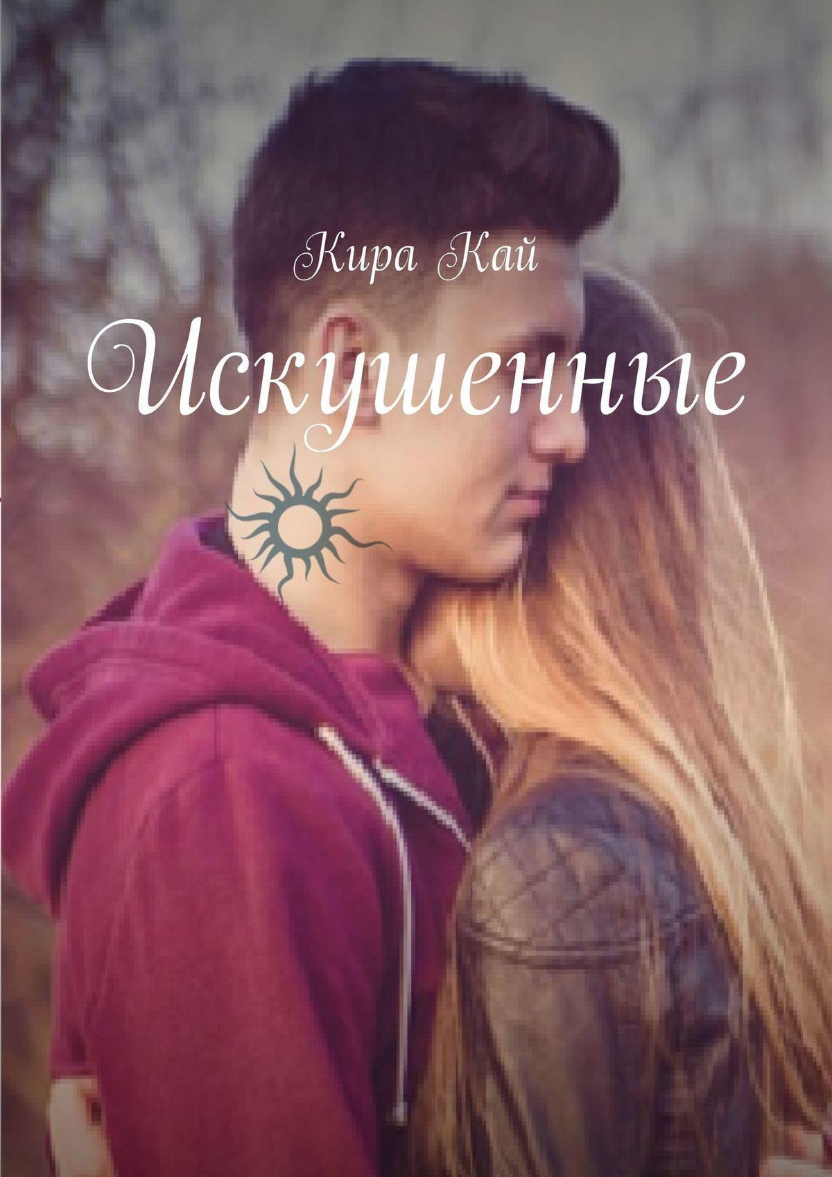 Кира Кай Искушенные россия и мир глазами друг друга из истории взаимовосприятия
