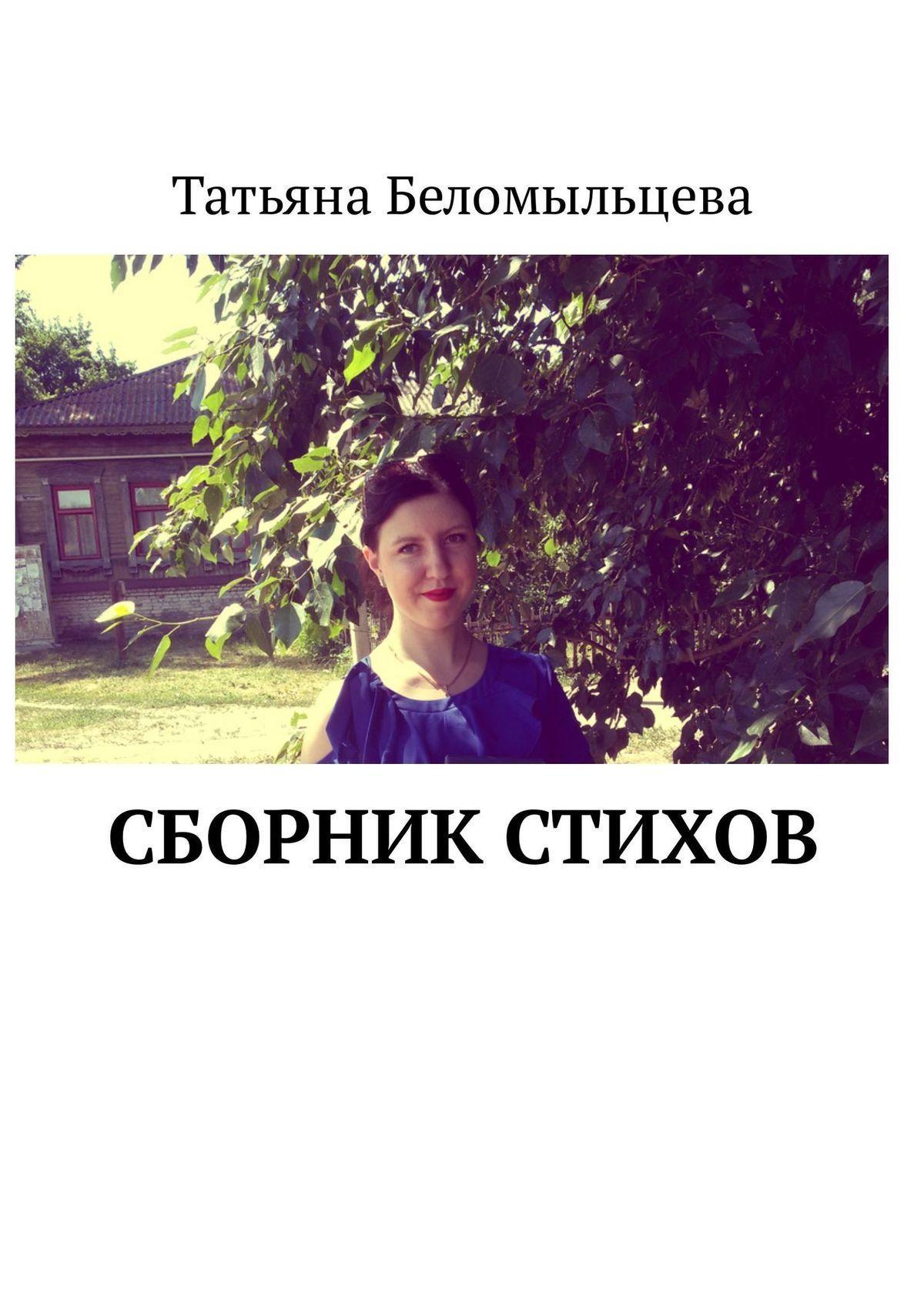 Татьяна Беломыльцева Сборник стихов