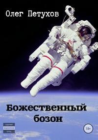 Олег Викторович Петухов - Божественный бозон. Сборник