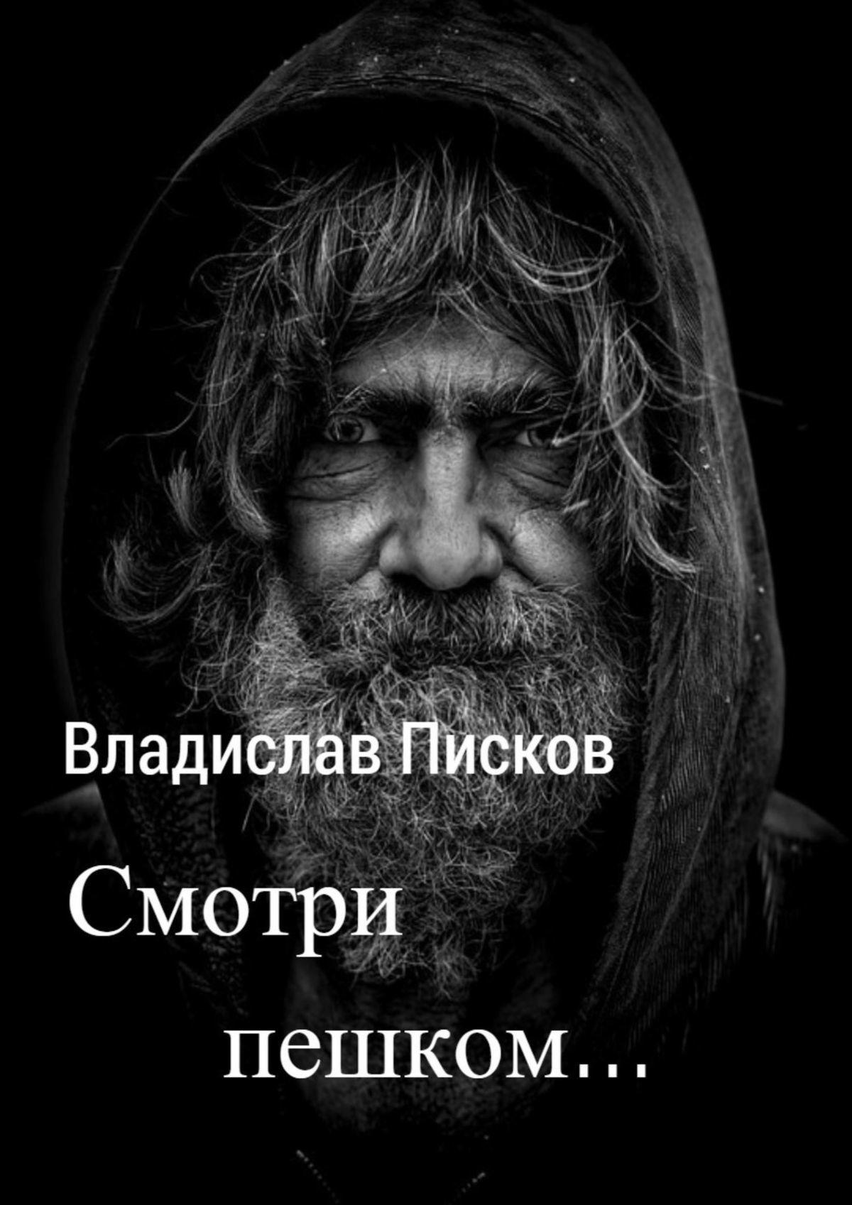 Владислав Писков Смотри пешком…