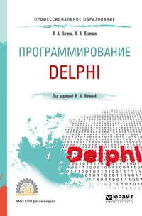Игорь Александрович Кузнецов - Программирование: delphi. Учебное пособие для СПО