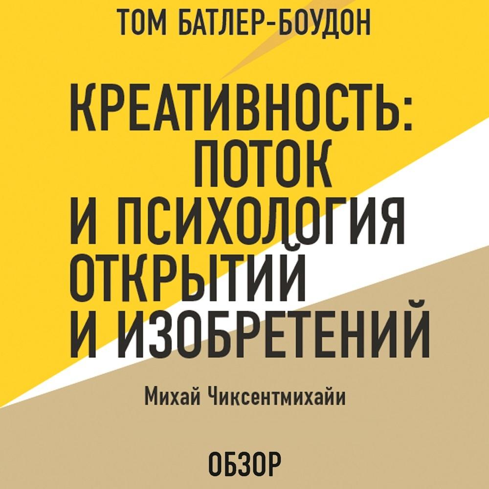 Том Батлер-Боудон Креативность: Поток и психология открытий и изобретений. Михай Чиксентмихайи (обзор)