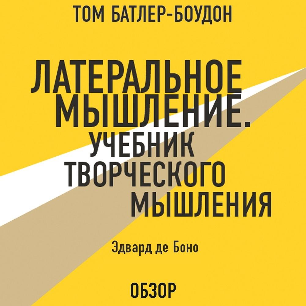Либеральное мышление. Учебник творческого мышления. Эдвард де Боно (обзор)