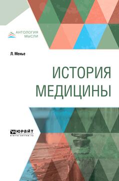 Иннокентий Александрович Оксёнов История медицины ISBN: 9785534070767