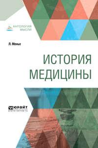 Иннокентий Александрович Оксёнов - История медицины