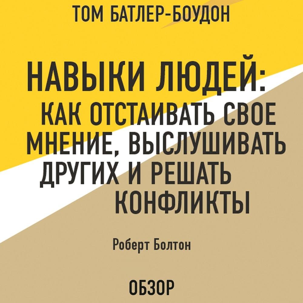 Навыки людей: Как отстаивать свое мнение, выслушивать других и решать конфликты. Роберт Болтон (обзор)