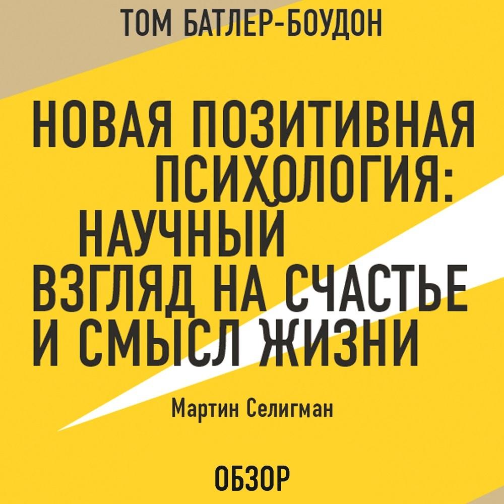 где купить Том Батлер-Боудон Новая позитивная психология: Научный взгляд на счастье и смысл жизни. Мартин Селигман (обзор) дешево