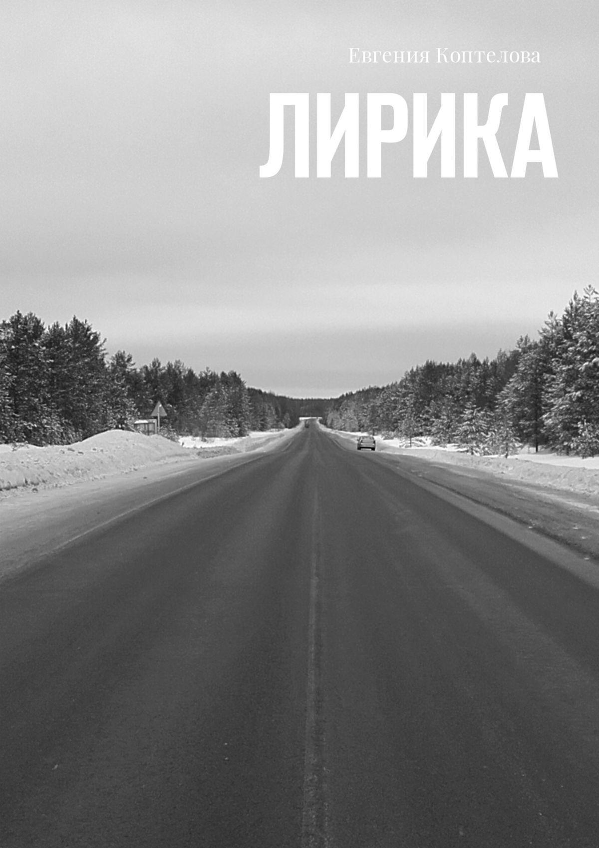 Евгения Коптелова Лирика евгения полька людям очень нужны стихи