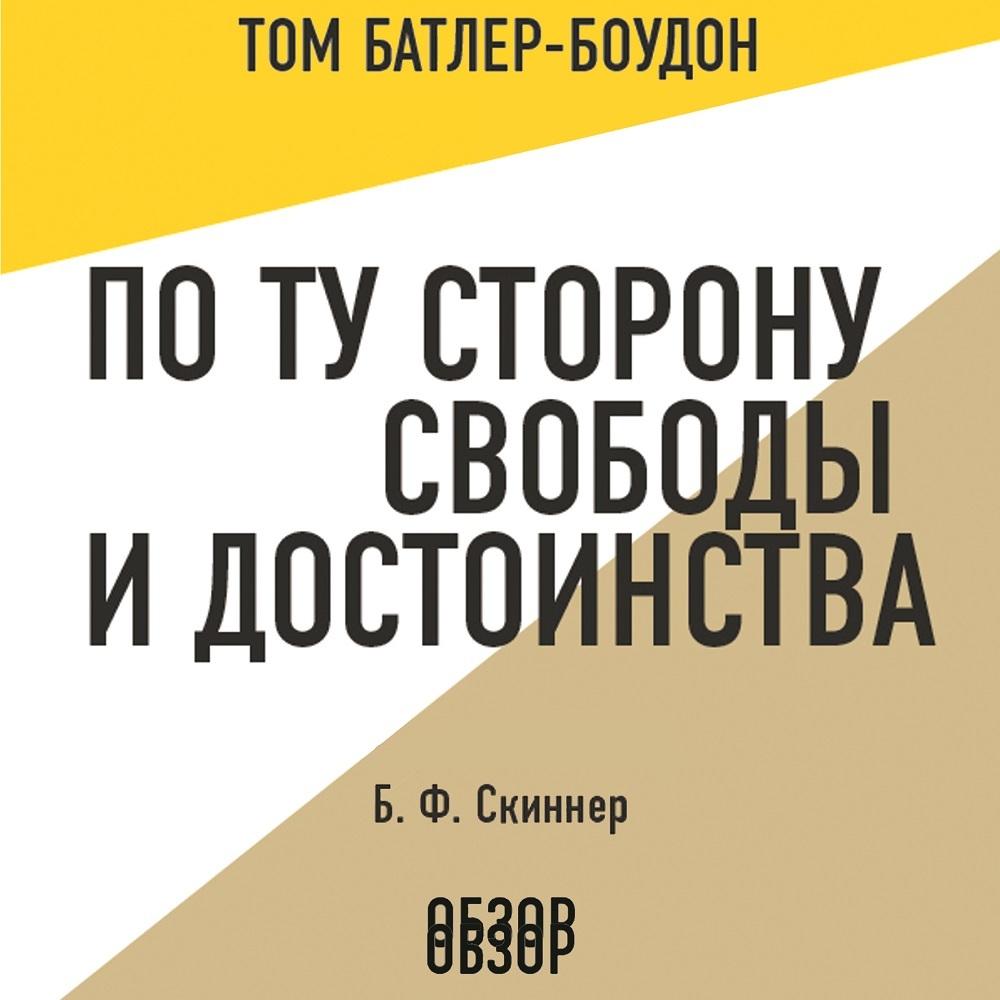 Том Батлер-Боудон По ту сторону свободы и достоинства. Б. Ф. Скиннер (обзор) том батлер боудон созидающая визуализация шакти гавейн обзор