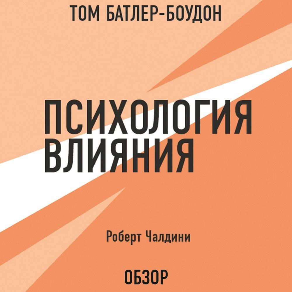 Том Батлер-Боудон Психология влияния. Роберт Чалдини (обзор)