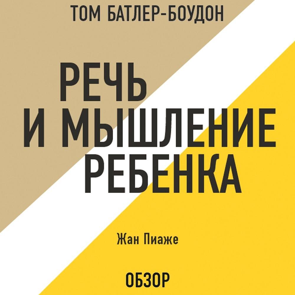 Том Батлер-Боудон Речь и мышление ребенка. Жан Пиаже (обзор) том батлер боудон как быть богатым жан поль гетти обзор