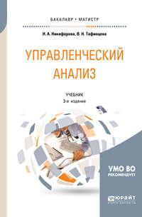 Валентина Николаевна Тафинцева - Управленческий анализ 3-е изд., испр. и доп. Учебник для бакалавриата и магистратуры