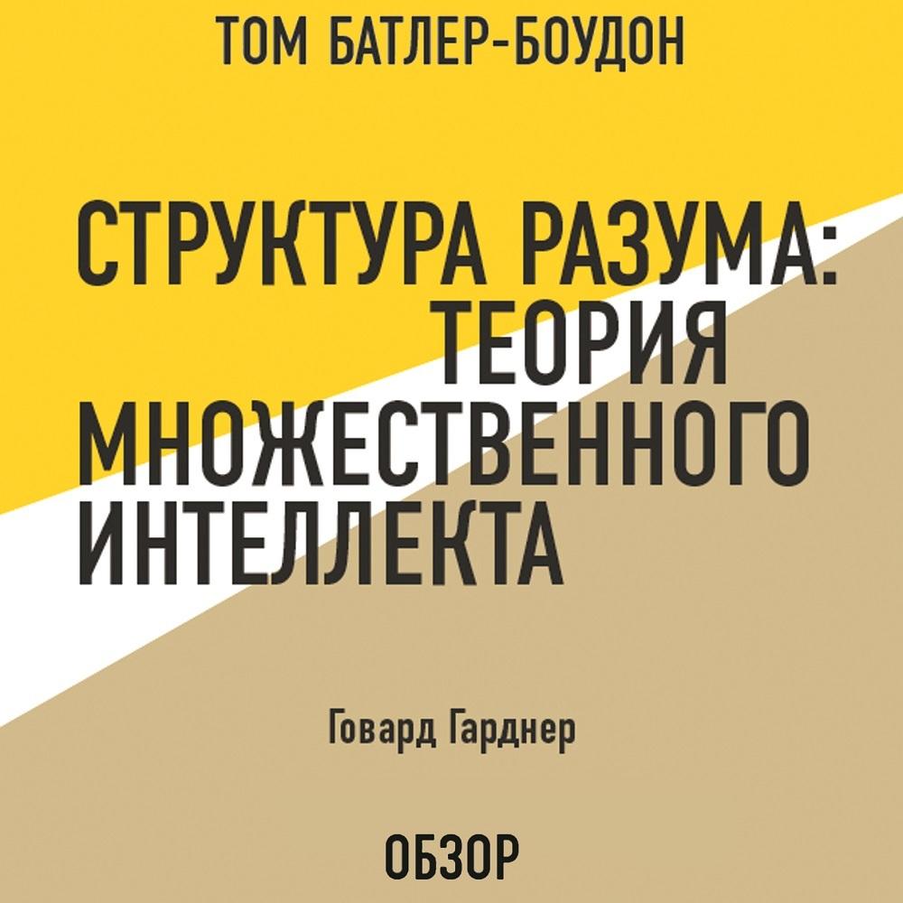 Том Батлер-Боудон Структура разума: Теория множественного интеллекта. Говард Гарднер (обзор) том батлер боудон созидающая визуализация шакти гавейн обзор