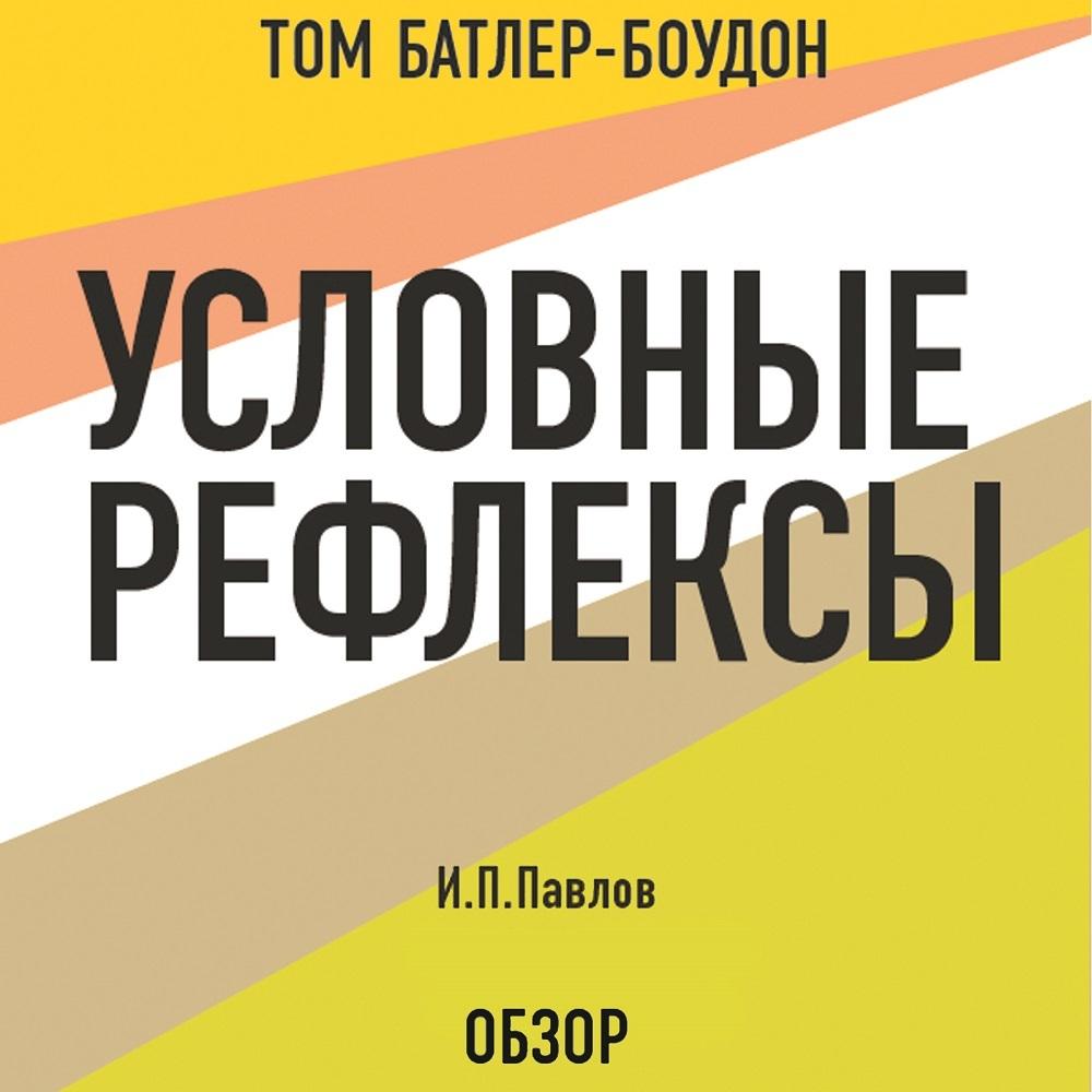 Условные рефлексы. И.П. Павлов (обзор)