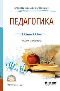 Лина Поликарповна Крившенко - Педагогика 2-е изд., пер. и доп. Учебник и практикум для СПО