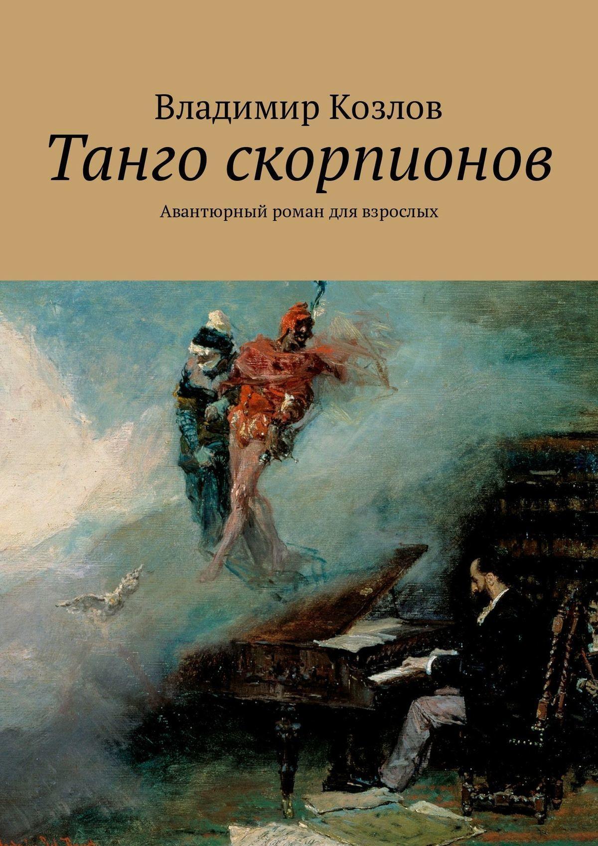 Владимир Козлов Танго скорпионов. Авантюрный роман для взрослых