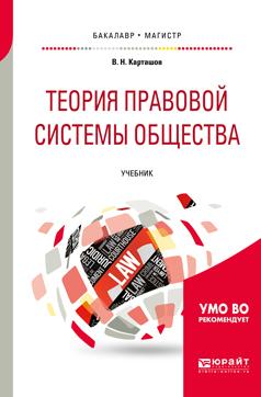 Владимир Николаевич Карташов Теория правовой системы общества. Учебник для бакалавриата и магистратуры