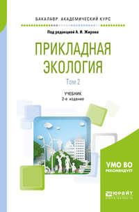 - Прикладная экология. В 2 т. Том 2 2-е изд., пер. и доп. Учебник для академического бакалавриата