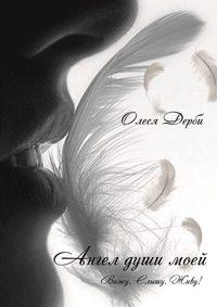 Олеся ДЕРБИ - Ангелдуши моей. Вижу. Слышу. Живу!