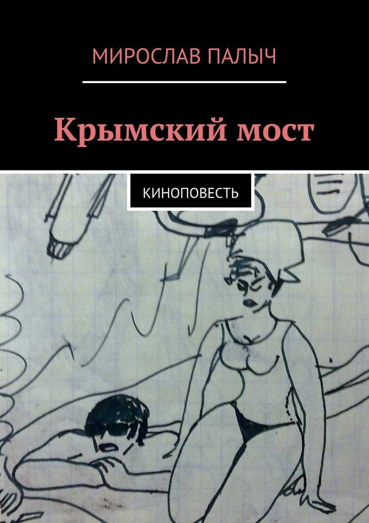 цены Мирослав Палыч Крымский мост. Киноповесть