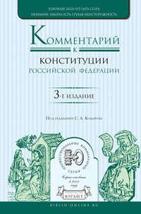Сергей Александрович Комаров - Комментарий к Конституции Российской Федерации 3-е изд., пер. и доп
