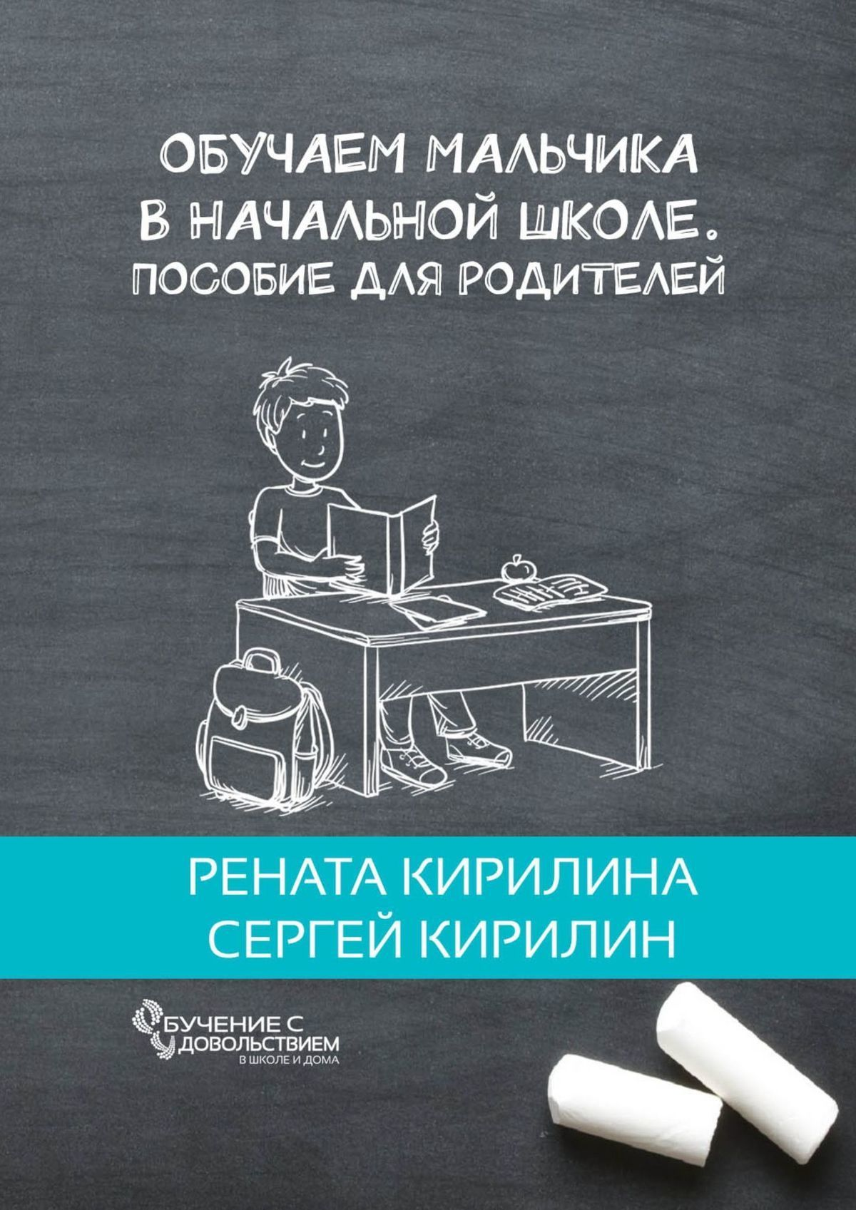 Рената Кирилина Обучаем мальчика в начальной школе. Пособие для родителей как помочь больному человеку