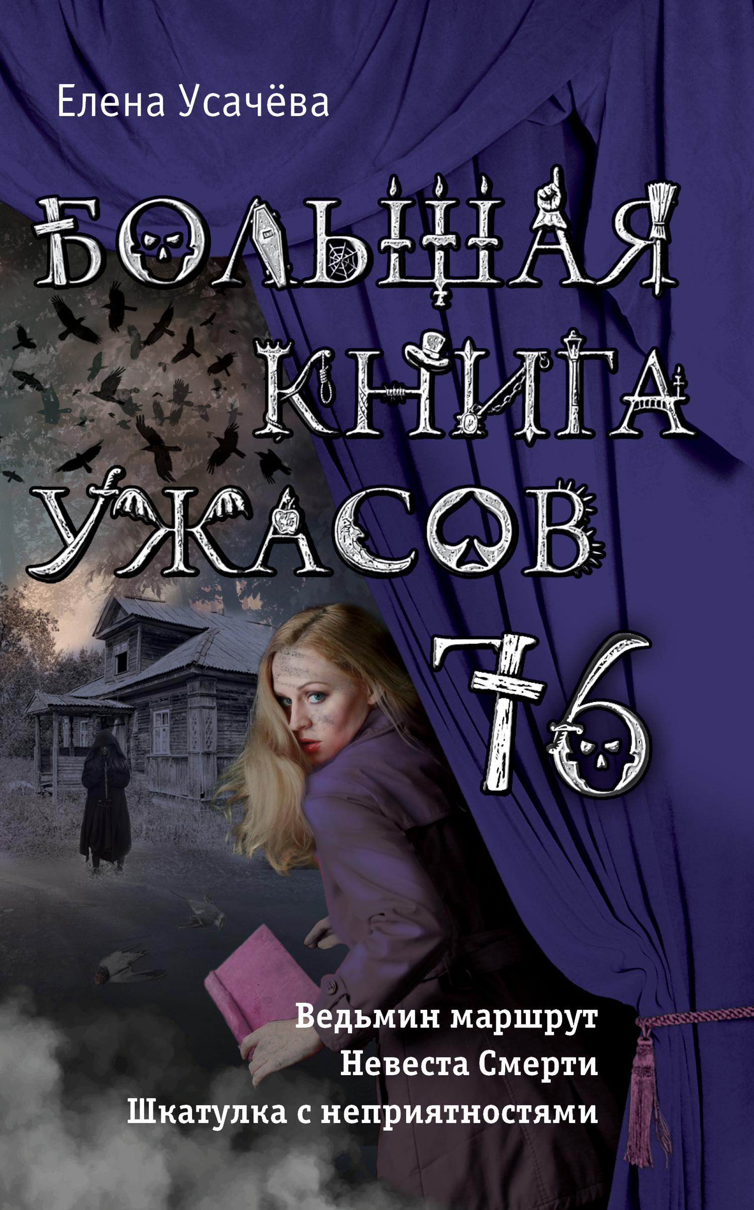 Большая книга ужасов 76 (сборник)